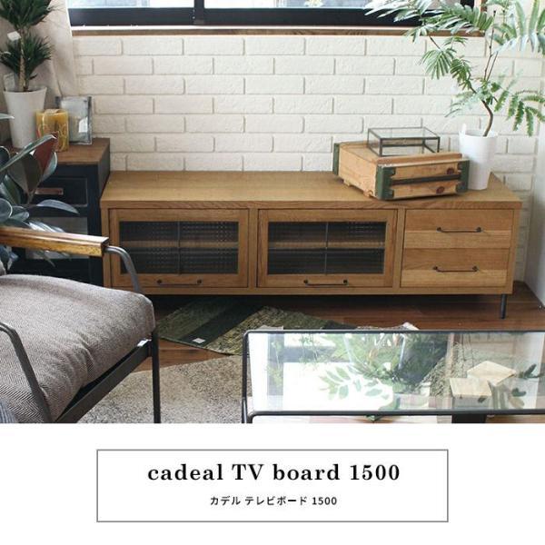 テレビ台 カデル テレビボード 1500 cadeal TV board 1500|a-depeche|02