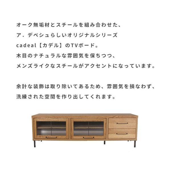 テレビ台 カデル テレビボード 1500 cadeal TV board 1500|a-depeche|03
