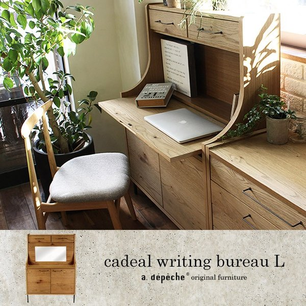 カデル ライティング ビューローL cadeal writing bureau L a-depeche