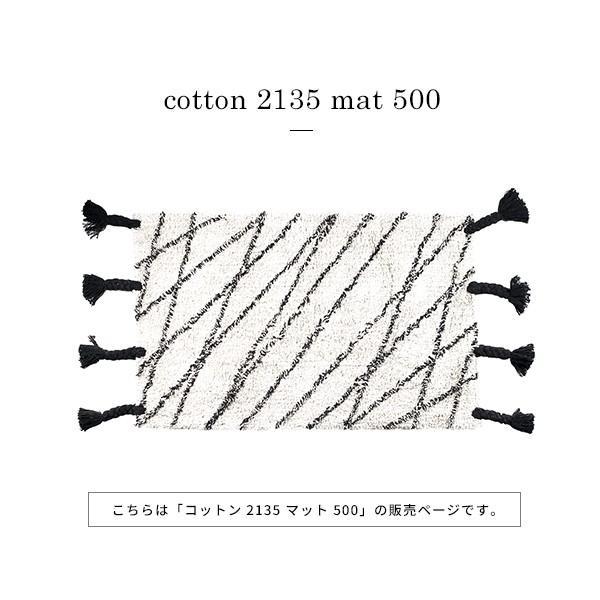 ラグマット 玄関マット 『コットン 2135 マット 500』 室内 おしゃれ シャギー 50x80 幾何学 柄 小さい 長方形 天然素材 エスニック フリンジ|a-depeche|09