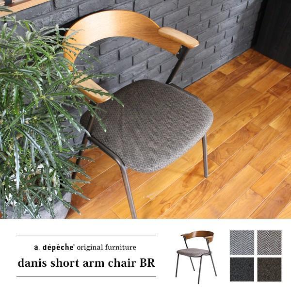 [セール]椅子 ダニスショートアームチェア アームブラウン 『送料無料 ダイニングチェア おしゃれ 木製 椅子 イス ファブリック 布地 北欧 アイアン 肘付き』|a-depeche