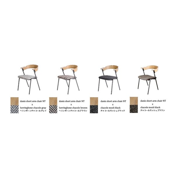 椅子 ダニスショートアームチェア アームナチュラル 『送料無料 ダイニングチェア おしゃれ 木製 椅子 イス ファブリック 布地 北欧 カフェ風 アイアン 肘付き』|a-depeche|05