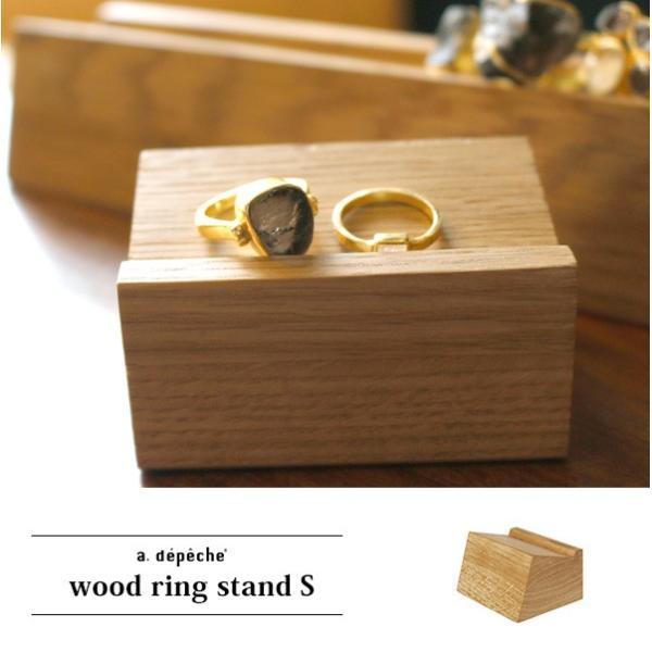 ウッド リング スタンド Sサイズ 『アクセサリー 収納 スタンド 木製 ディスプレイ 店舗 什器 ジュエリー 指輪 ピアス イアリング トレー 』|a-depeche