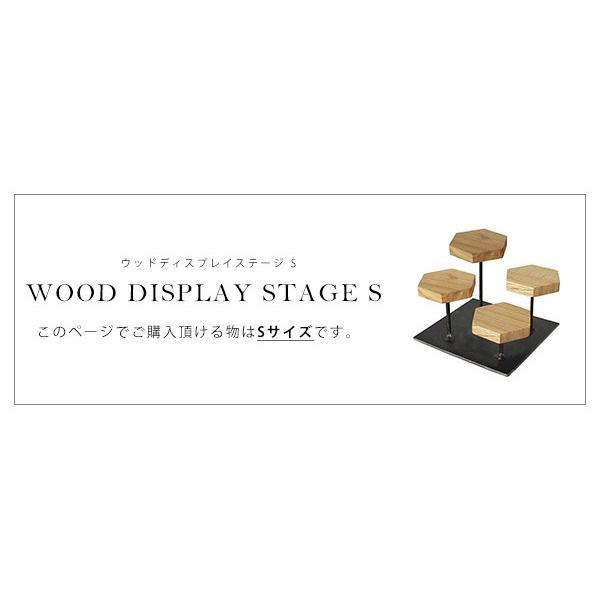 ウッドディスプレイステージ Sサイズ 『アクセサリー 収納 スタンド 木製 ディスプレイ 店舗 什器 ジュエリー 指輪 ピアス イアリング 天然木 無垢材』|a-depeche|03