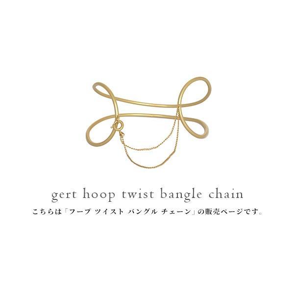 レディースバングル 『イエルト フープ ツイスト バングル  チェーン』 ブレスレット メンズ ゴールド 日本製 腕輪 真鍮 ユニセックス 軽量 aw|a-depeche|09