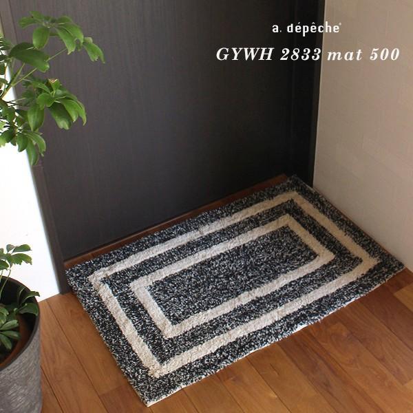 玄関マット 室内 『GYWH 2833 マット 500』 ラグマット おしゃれ シャギー 50x80 幾何学 柄 コットン 長方形 天然素材 シンプル 大人|a-depeche
