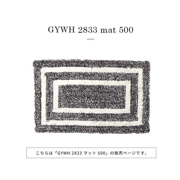 玄関マット 室内 『GYWH 2833 マット 500』 ラグマット おしゃれ シャギー 50x80 幾何学 柄 コットン 長方形 天然素材 シンプル 大人|a-depeche|09