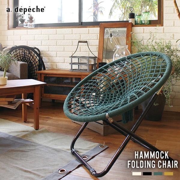 ハンモック チェアー 『ハンモック フォールディング チェア』 室内 アウトドア 椅子 インダストリアル ハンモックチェア カフェ風 折りたたみ|a-depeche