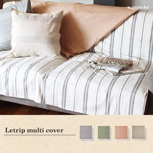 レトリプ マルチカバー Letrip multi cover どんな使い方も「マルチ」に対応してくれる|a-depeche