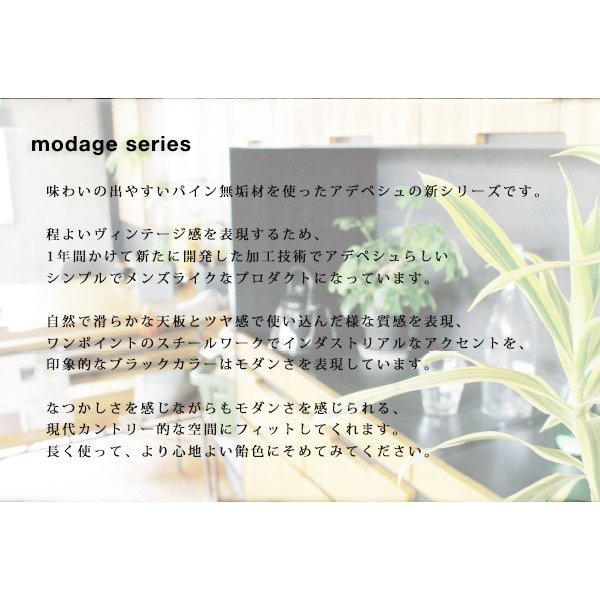 modage dining table 1400 モダージュ ダイニングテーブル 1400 現代カントリー調のテーブル|a-depeche|06