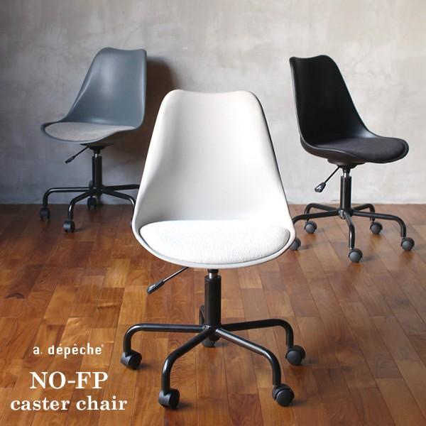 オフィスチェア 北欧 『ノーエフピー キャスター チェア』 キャスター付き 椅子 おしゃれ 高さ調整 事務椅子 FRP 昇降|a-depeche