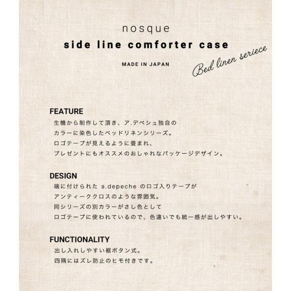 nosque side line comforter case single ノスク サイド ライン コンフォーター ケース シングル 海外のベッドリネンを彷彿とさせるベーシックなシリーズ a-depeche 02