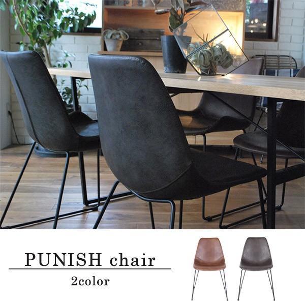 椅子 パニッシュ チェア PUNISH chair インダストリアル ヴィンテージ感のあるすわり心地のよいチェア 椅子 アデペシュ 送料無料|a-depeche