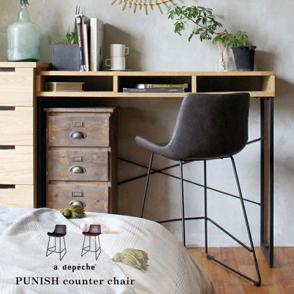 [セール]椅子 パニッシュ カウンター チェア PUNISH counter chair ヴィンテージ感のあるすわり心地のよいチェア|a-depeche