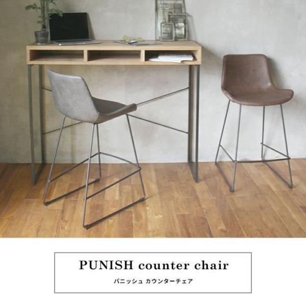 [セール]椅子 パニッシュ カウンター チェア PUNISH counter chair ヴィンテージ感のあるすわり心地のよいチェア|a-depeche|02