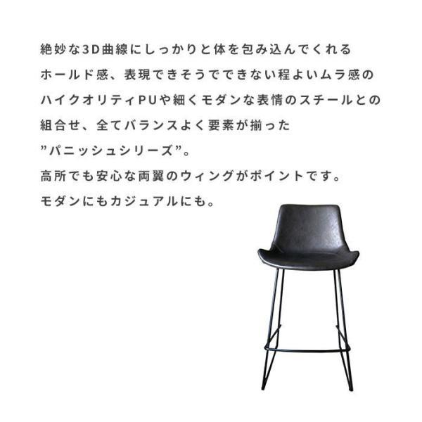 [セール]椅子 パニッシュ カウンター チェア PUNISH counter chair ヴィンテージ感のあるすわり心地のよいチェア|a-depeche|03