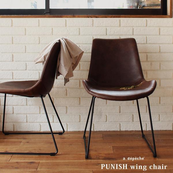 椅子 パニッシュ ウィング チェア PUNISH wing chair インダストリアル ヴィンテージ感のあるすわり心地のよいチェア 椅子『送料無料』|a-depeche