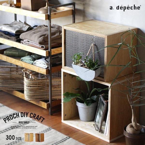 ボックス 収納  『プロック DIY クラフト ボックス シェルフ 300』箱 木製 おしゃれ DIY ボックスシェルフ 組み立て ディスプレイシェルフ|a-depeche
