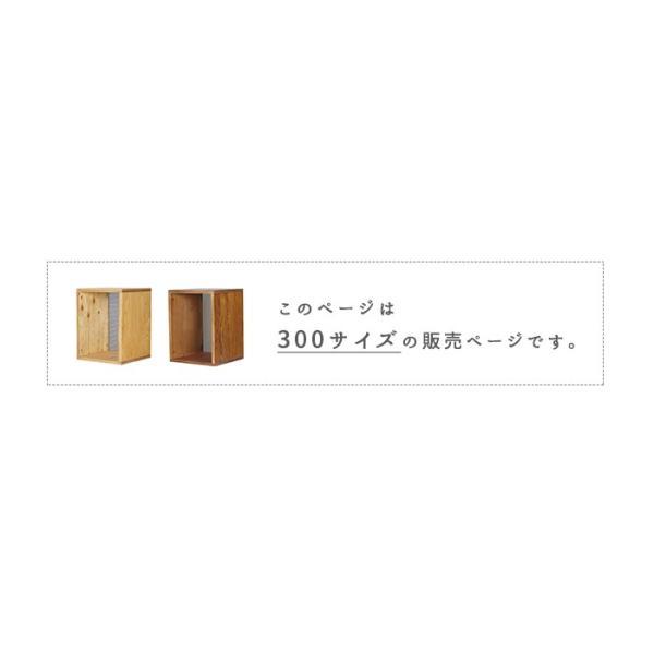 ボックス 収納  『プロック DIY クラフト ボックス シェルフ 300』箱 木製 おしゃれ DIY ボックスシェルフ 組み立て ディスプレイシェルフ|a-depeche|02