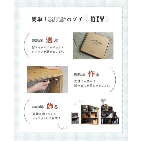 ボックス 収納  『プロック DIY クラフト ボックス シェルフ 300』箱 木製 おしゃれ DIY ボックスシェルフ 組み立て ディスプレイシェルフ|a-depeche|08