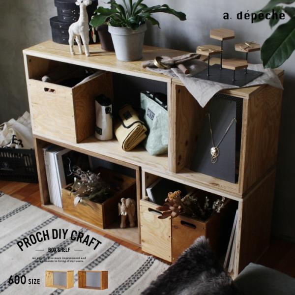 ボックスシェルフ 『プロック DIY クラフト ボックス シェルフ 600』  収納 ボックス 箱 木製 おしゃれ DIY 組み立て ディスプレイシェルフ60cm|a-depeche