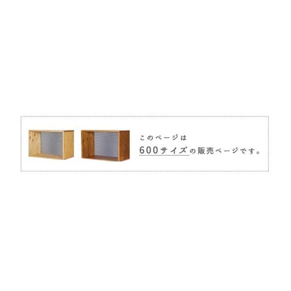 ボックスシェルフ 『プロック DIY クラフト ボックス シェルフ 600』  収納 ボックス 箱 木製 おしゃれ DIY 組み立て ディスプレイシェルフ60cm|a-depeche|02