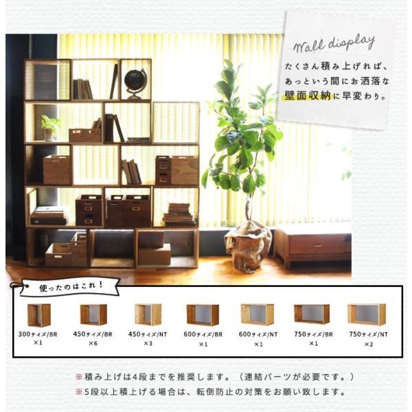 ボックスシェルフ 『プロック DIY クラフト ボックス シェルフ 600』  収納 ボックス 箱 木製 おしゃれ DIY 組み立て ディスプレイシェルフ60cm|a-depeche|11