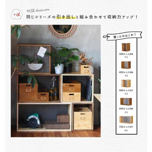 ボックスシェルフ 『プロック DIY クラフト ボックス シェルフ 600』  収納 ボックス 箱 木製 おしゃれ DIY 組み立て ディスプレイシェルフ60cm|a-depeche|13
