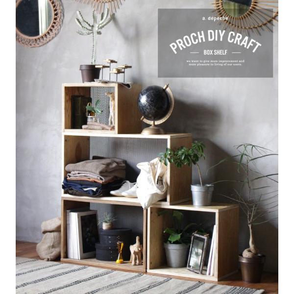 ボックスシェルフ 『プロック DIY クラフト ボックス シェルフ 600』  収納 ボックス 箱 木製 おしゃれ DIY 組み立て ディスプレイシェルフ60cm|a-depeche|05