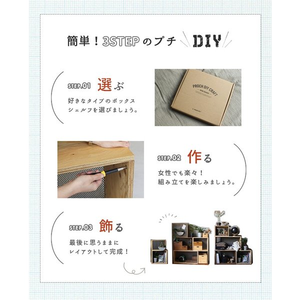 ボックスシェルフ 『プロック DIY クラフト ボックス シェルフ 600』  収納 ボックス 箱 木製 おしゃれ DIY 組み立て ディスプレイシェルフ60cm|a-depeche|08