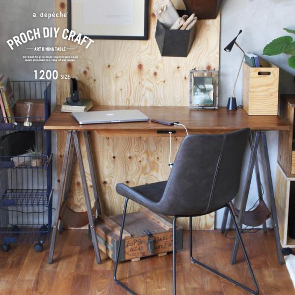 デスク テーブル 『プロック DIY クラフト アート ダイニングテーブル 1200』 机 パソコンデスク 木製 ダイニングテーブル 1人用 2人用|a-depeche