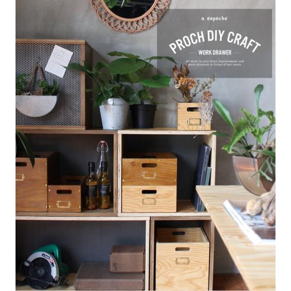 収納 引き出し  『プロック DIY クラフト ワーク ドロワー Sサイズ』箱 収納ボックス ケース おしゃれ 木製 DIY 組み立て 蓋なし  木箱|a-depeche|05