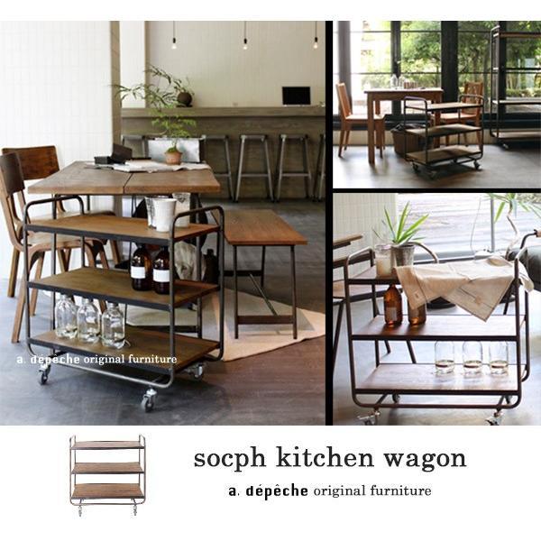 socph kitchen wagon ソコフ キッチン ワゴン 送料無料|a-depeche