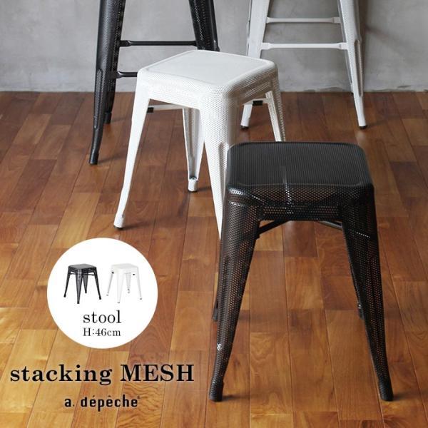 スツール 北欧 『スタッキング メッシュ スツール』 椅子 収納 スチール 四角 おしゃれ カフェ バー 46cm チェア 積み重ね a-depeche