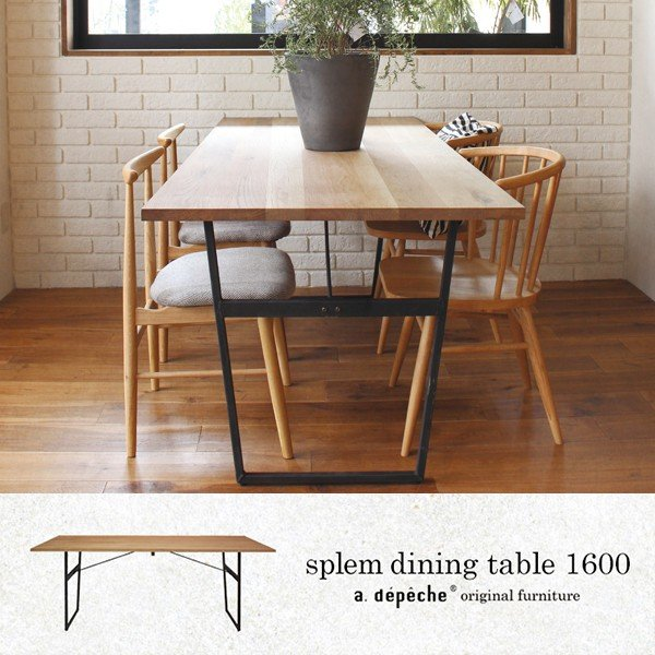 スプレム ダイニング テーブル 1600 splem dining table 1600|a-depeche