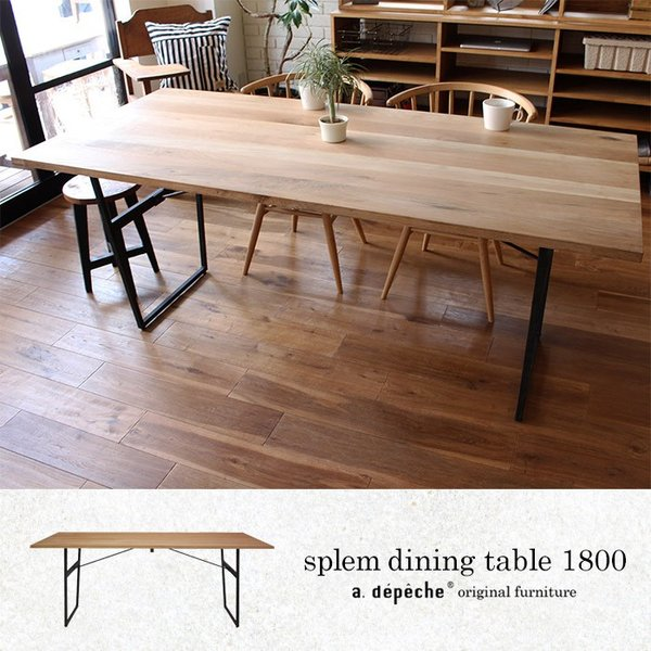 スプレム ダイニング テーブル 1800 splem dining table 1800|a-depeche