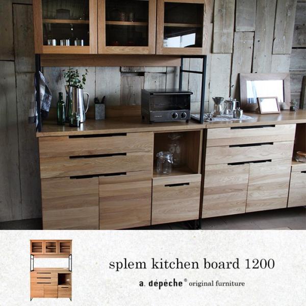 アデペシュ 食器棚 スプレム キッチンボード 1200 『splem a.depeche 収納 キッチン アイアン 幅120cm 鉄 木製 』|a-depeche