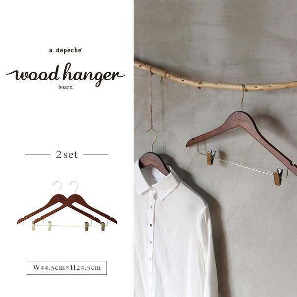 木製ハンガー 2点セット 『ウッド ハンガー ボード 2個セット』 スカート おしゃれ クリップ付 コート|a-depeche|02