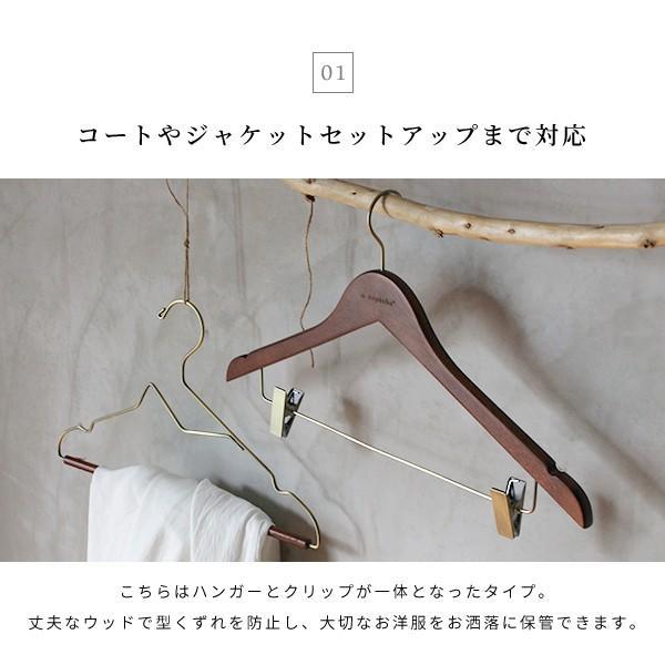 木製ハンガー 2点セット 『ウッド ハンガー ボード 2個セット』 スカート おしゃれ クリップ付 コート|a-depeche|03