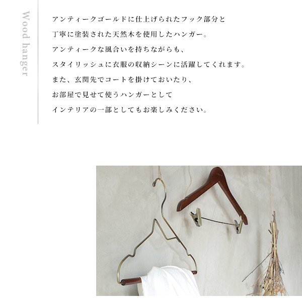 木製ハンガー 2点セット 『ウッド ハンガー ボード 2個セット』 スカート おしゃれ クリップ付 コート|a-depeche|09