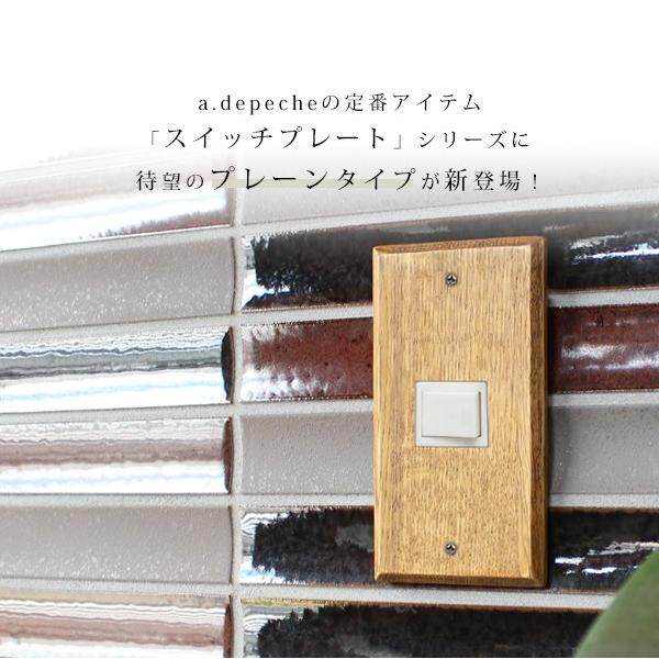 スイッチプレート 木製  『ウッド プレーン スイッチプレート 1口』 1口 1穴 一口 スイッチカバー 木製 おしゃれ レトロ|a-depeche|03