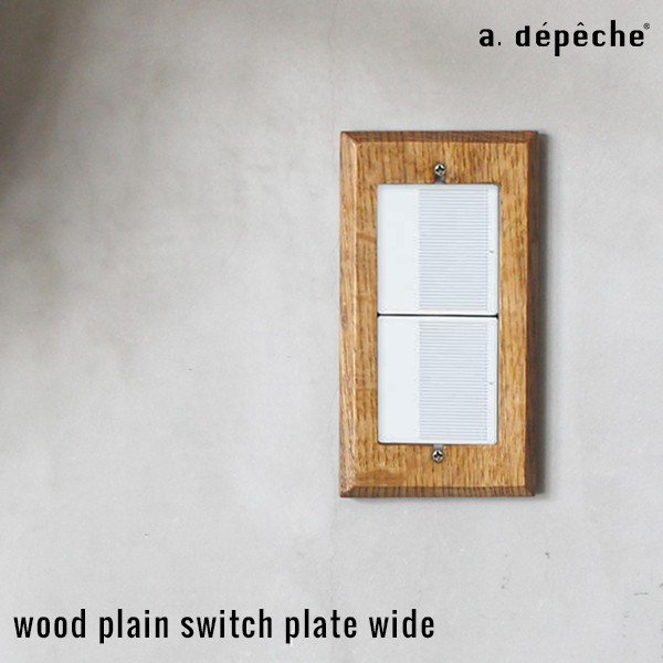 スイッチプレート 木製  『ウッド プレーン スイッチプレート ワイド』ワイド スイッチカバー ワイド 木製 おしゃれ レトロ|a-depeche