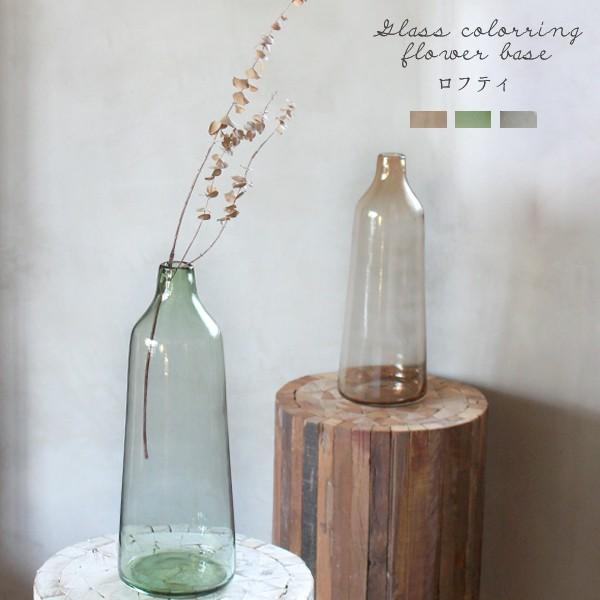 フラワーベース ガラス 『ガラス カラーリング フラワーベース ロフティ』 花瓶 リサイクルガラス 大きい 大型  シンプル カラー おしゃれ 北欧 雑貨 一輪挿し a-depeche
