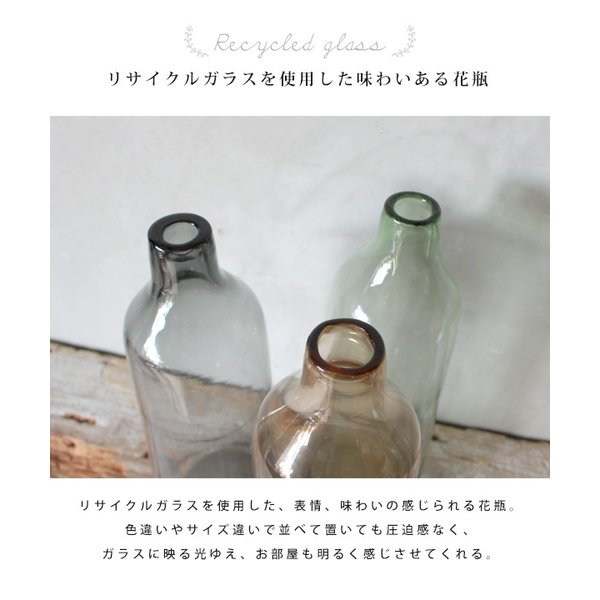 フラワーベース ガラス 『ガラス カラーリング フラワーベース ロフティ』 花瓶 リサイクルガラス 大きい 大型  シンプル カラー おしゃれ 北欧 雑貨 一輪挿し a-depeche 04