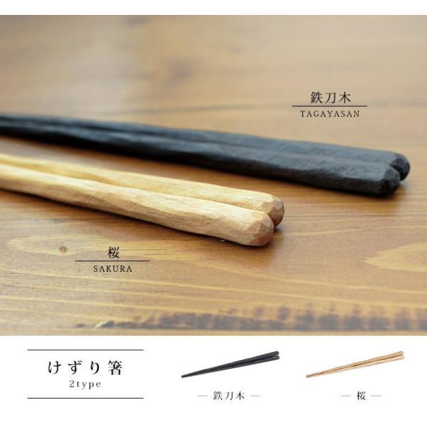 けずり箸 ビーワックス 日本製の、天然木を使用したけずり箸|a-depeche