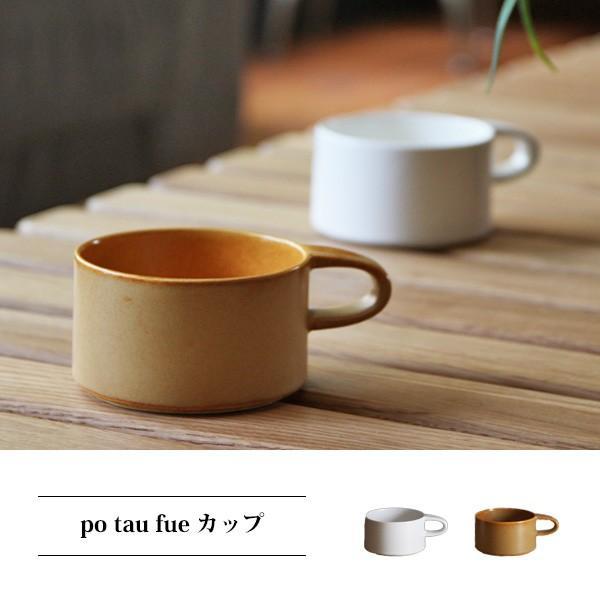 ポトフカップ 『4th-market ポトフカップ スープ ココット 萬古焼 おしゃれ 食器 プレゼント 贈り物 スープカップ スタッキング ギフト』|a-depeche