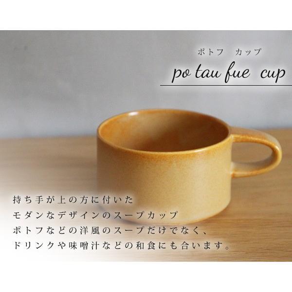 ポトフカップ 『4th-market ポトフカップ スープ ココット 萬古焼 おしゃれ 食器 プレゼント 贈り物 スープカップ スタッキング ギフト』|a-depeche|02
