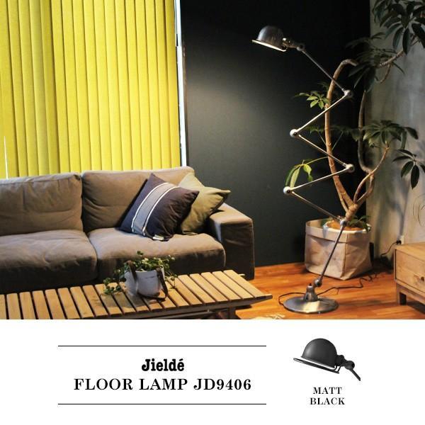 ジェルデ フロアランプ JD9406 マットブラック 『JIELDE ジグザグ ライト ZIGZAG ランプ ジェルデ おしゃれ 背が高い メンズライク フロアライト 送料無料』|a-depeche