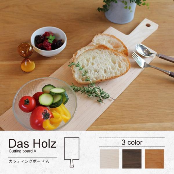 ダスホルツ カッティングボード A 調理後、そのまま食卓でも使える木製のまな板|a-depeche