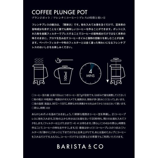 3 Cup Plunge Pot 3カップ プランジポット 気取らないシンプルさが生みだす珈琲本来の味わい|a-depeche|06